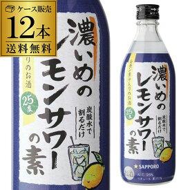 あす楽 時間指定不可 サッポロ 濃いめのレモンサワーの素 25度 500ml ×12本 1本あたり549円(税別) 送料無料 シチリア産 レモン果汁 使用 最安値に挑戦 RSL