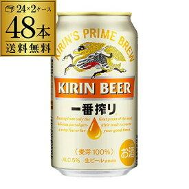 キャッシュレス5%還元対象品キリン 一番搾り 350ml 缶×48本送料無料 2ケース販売(24本×2) ビール 国産 キリン いちばん搾り 麒麟 缶ビール 長S