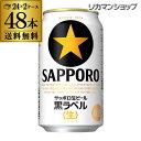 最大1,500円OFFクーポン配布ビール 送料無料 サッポロ 生ビール黒ラベル 350ml 缶×48本2ケース 48缶ビール 国産 サッ…