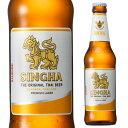 シンハー ビール330ml 瓶[輸入ビール][海外ビール][タイ][ビア・シン][長S]