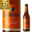 シェッファーホッファー ヘフェヴァイツェン 330ml 瓶×12本【12本セット販売】【送料無料】 輸入ビール 海外ビール ドイツ ビール 白ビール ヴァイス 長S