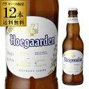 (全品P2倍 12/5限定)ヒューガルデン ホワイト 330ml 12本 瓶 送料無料 正規品 輸入ビール 海外ビール 長S お歳暮 御歳暮