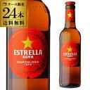 エストレージャ・ダム330ml 瓶×24本 ケース 送料無料スペイン 輸入ビール 海外ビール エストレーリャ 長S