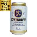 レーベンブロイ 330ml×72缶 3ケース ビール 送料無料 [ドイツ][輸入ビール][海外ビール][オクトーバーフェスト][長S]