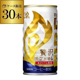キリン ファイア 贅沢カフェオレ 185g×30本(1ケース) FIRE ファイヤ キリンビバレッジ 缶コーヒー 珈琲 ソフトドリンク 長S