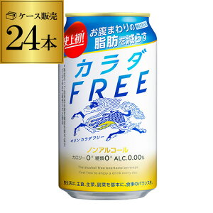 キリン カラダFREE(キリン カラダフリー)350ml×24本 (1ケース) [機能性表示食品][ノンアルコール][ノンアル ビール][ビールテイスト飲料][KIRIN][国産][長S] お歳暮 御歳暮
