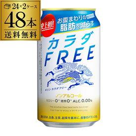 キャッシュレス5%還元対象品 キリン カラダFREE(キリン カラダフリー)送料無料350ml×48本 (24本×2ケース) [機能性表示食品][ノンアルコール][ノンアル ビール][ビールテイスト飲料][KIRIN][国産][長S]