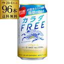 キャッシュレス5%還元対象品 キリン カラダFREE(キリン カラダフリー)350ml×96本 (24本×4ケース) [機能性表示食品][ノンアルコール][ノンアル ビール][ビールテイスト飲料][K