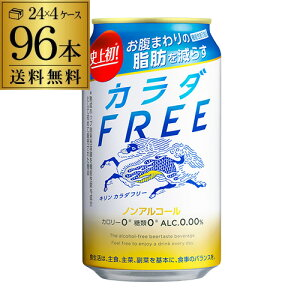 キリン カラダFREE(キリン カラダフリー)350ml×96本 (24本×4ケース) [機能性表示食品][ノンアルコール][ノンアル ビール][ビールテイスト飲料][KIRIN][国産][長S] お歳暮 御歳暮