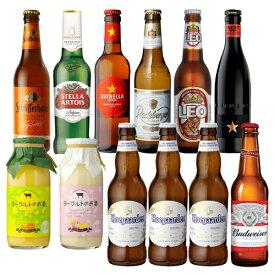 ヨーグルトのお酒2本入バラエティ訳ありビール入りセット 10種12本[世界のビールセット][飲み比べ][詰め合わせ][輸入ビール][アウトレット][在庫処分][長S]