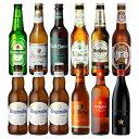 ヒューガルデン3本入り世界のビール10種12本セット 送料無料 [世界のビールセット][飲み比べ][詰め合わせ][輸入ビール][アウトレット][在庫処分][長S]
