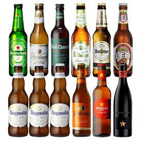 ヒューガルデン3本入り世界のビール10種12本セット 送料無料 [世界のビールセット][飲み比べ][詰め合わせ][輸入ビール][長S]