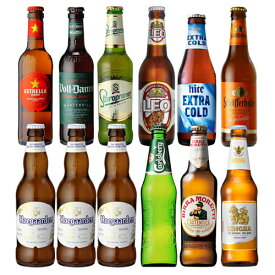 ヒューガルデン3本入り世界のビール10種12本セット2[世界のビールセット][飲み比べ][詰め合わせ][輸入ビール][長S]