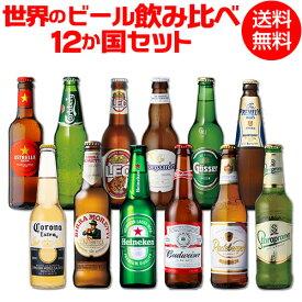 最大1,500円OFFクーポン配布一部賞味2020/3/28入りの訳あり品 在庫処分 アウトレット世界のビール飲み比べ12か国12本セット 海外ビール 12種12本 送料無料 [世界のビールセット][飲み比べ][詰め合わせ][輸入ビール][長S]