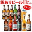 キャッシュレス5%還元対象品賞味2019/12/31のギフト解体訳あり品 海外ビール11本+モレッティグラスセット [世界のビールセット][飲み比べ][詰め合わせ][輸入ビール][アウトレット][在庫処分][長S]