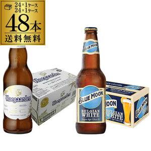ヒューガルデン 330ml瓶×24本 1ケースブルームーン 355ml瓶×24本 1ケース送料無料 2ケース 海外ビール ベルギー アメリカ 長S