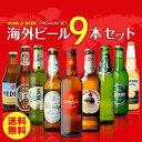 世界のビール9本詰め合わせセット【第23弾】[送料無料][ビールセット][瓶][海外ビール][輸入ビール][飲み比べ][長S] 母の日 父の日 お中元 お歳暮