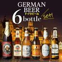 ドイツビール 飲み比べ6本セット 送料無料[海外ビール][輸入ビール][外国ビール][詰め合わせ][セット][オクトーバーフェスト][長S]