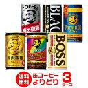 缶コーヒー お好きな BOSS ボス よりどり選べる3ケース(90缶)1缶あたり65.7円税別 送料無料 贅沢微糖 無糖ブラック カ…