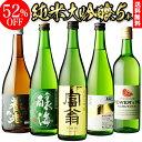 【52%OFF】日本酒 飲み比べセット 送料無料 すべて純米大吟醸 720ml×5本セット飲み比べ 詰め合わせ セット プレゼント 贈答 贈り物 4合瓶 長S