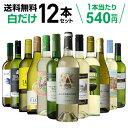 キャッシュレス5%還元対象品送料無料 白だけ特選ワイン12本セット87弾 [ワインセット][白 ワインセット][長S]