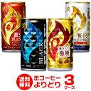 ★1缶あたり56円税別★お好きな FIRE ファイア 缶コーヒー よりどり選べる3ケース(90缶)【送料無料】ファイヤ 挽きた…