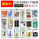 2019年4-5月製造のため訳あり大特価 日本全国18種類のカップ酒セット 60本 送料無料 説明書なし 日本酒 アウトレット 在庫処分 自宅用 虎S