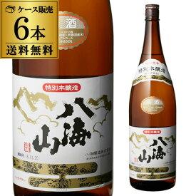 【送料無料】【6本販売】日本酒 八海山 特別本醸造 1.8L×6本特約 正規品 新潟県 八海醸造 清酒 一升瓶 1800ml 長S
