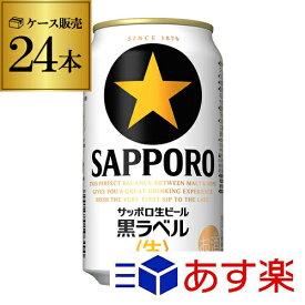 サッポロ 生ビール黒ラベル350ml缶×24本 送料無料1ケース 24缶ビール 国産 SAPPORO 缶ビール [RSL]