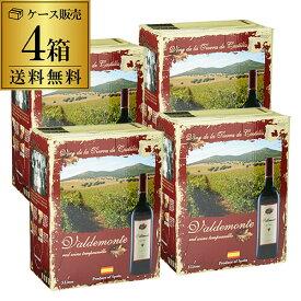 ボトル換算337円(税別)送料無料 箱ワイン バルデモンテ レッド 3L 4箱 ケース(4本入) 送料無料 赤ワイン スペイン 赤 辛口 ボックスワイン 3000ml[BOX][ワインタップ][BIB][バッグインボックス][3,000ml][12L 12000ml][RSL]クール便不可