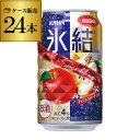 キリン 氷結 アップル スパークリング 期間限定350ml缶×24本 1ケースKIRIN チューハイ サワー りんご 林檎 氷結 長S
