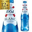 クローネンブルグ1664ブラン 330ml 瓶×12本【セット(12本入)】【送料無料】[白ビール][フランス][アルザス][輸入ビール][海外ビール][長S]※日本と海外では基準が異なり、日本の酒税法上では発泡酒となります。