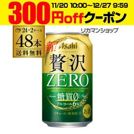 アサヒ クリアアサヒ 贅沢ゼロ 350ml×48本送料無料 新ジャンル 第3の生 ビールテイスト 350缶 国産 2ケース販売 缶 GLY