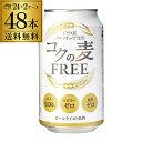 新コクの麦フリー 350ml×48缶アルコール0.00% アルコールフリー2ケース 送料無料ノンアル ビールテイスト 長S