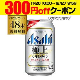 キャッシュレス5%還元対象品送料無料 アサヒ 極上 <キレ味> 350ml×48本 ASAHI 新ジャンル 第3の生 ビールテイスト 極上 キレ キレ味 350缶 国産 2ケース販売 缶 GLY