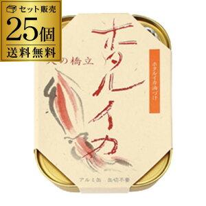 竹中缶詰 ほたるいか燻製油漬 25個セット 送料無料 京都 天橋立 くんせい かんづめ 缶詰め 長S