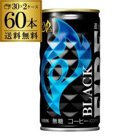 送料無料 キリン ファイア ブラック 185g×60本(2ケース) FIRE ファイヤ キリンビバレッジ 缶コーヒー 珈琲 ソフトドリンク 長S