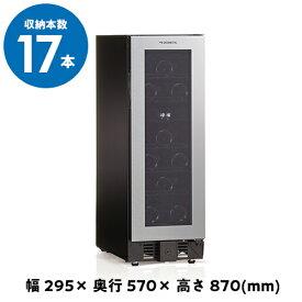 ドメティック マ・カーブ D17 ワインセラー Ma Cave 17本 コンプレッサー式 家庭用 業務用 N/B