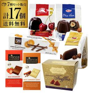 送料無料 高級輸入チョコレートアソート7種セット 計17個ベルギー イタリア ポーランド チョコ2kg詰め合わせ他商品との同梱不可詰め合わせ ギフト 輸入菓子 個包装 大量 義理チョコ 板チョ