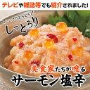 新潟 三幸 サーモン 塩辛 食べ比べセット瓶2種 200g×2本 送料無料 クール代込 鮭 サーモン塩辛 ハラス 塩麹 イクラ …