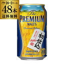 サントリー ザ・プレミアムモルツ 初仕込 〈数量限定〉350ml 48缶 2ケース(48本)プレモル ビール 金賞 ギフト 初 限定…