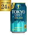 最大1,500円OFFクーポン配布サントリー 東京クラフト I.P.A 2020 350ml×24缶 1ケース(24本)【ご注文は2ケースまで1個…