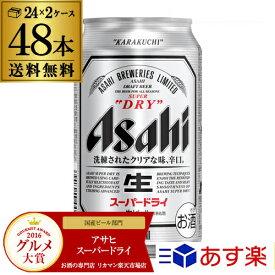 ビール アサヒ スーパードライ350ml×48本 1本あたり192.8円税別2ケース販売(24本×2) 送料無料 [ビール][国産][アサヒ][ドライ][缶ビール]長S アサヒスーパードライ