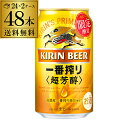 キリン 一番搾り 超芳醇 2020年期間限定品350ml 缶×48本(24本×2ケース) 送料無料ビール 国産 キリン いちばん搾り …