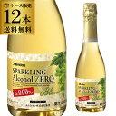 送料無料 メルシャンスパークリング アルコールゼロ 白 NV 360ml×12本入ケース ノンアルコールワイン スパークリング…