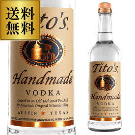 送料無料 ティトーズ ハンドメイド クラフトウォッカ 750ml 40度 正規品全米 スピリッツ 売上 1位 単式蒸留器 グルテンフリー ティトス Vodka 長S