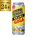 サントリー -196℃ ストロングゼロ ギガレモン 500ml缶 24本 1ケース 24缶 SUNTORY STRONG チューハイ レモンサワー …