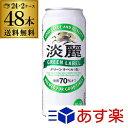 キャッシュレス5%還元対象品送料無料 キリン 淡麗 生 グリーンラベル 糖質70%オフ 500ml×48本麒麟 発泡酒 ビールテ…