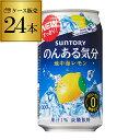 ノンアルコール サントリー のんある気分地中海レモン350ml×24缶 ケース ノンアル ノンアルカクテル チューハイテイ…