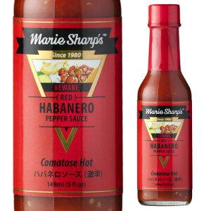 マリーシャープス ハバネロソース ビーウェア・コマトスホット 148ml 調味料 ハバネロ チリソース 長S